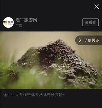 QQ空间沉浸视频流广告投放样式