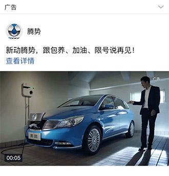 移动QQ空间视频广告投放样式