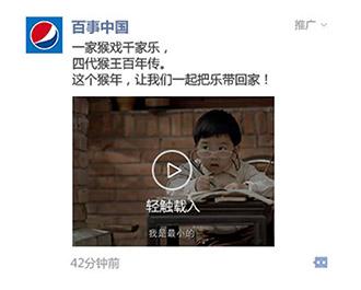 微信朋友圈小视频广告推广样式